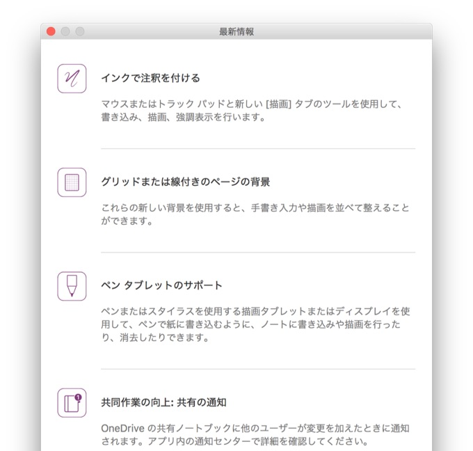 OneNote-for-Mac-v15-24