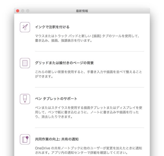 OneNote-for-Mac-v15-24