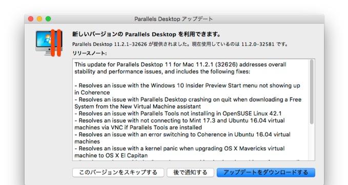 Parallels-Desktop-11-for-Mac-v11-2-1-Release-Note