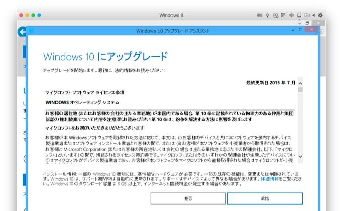 Parallels-Desktop-for-Mac-Upgrade-Windows10-Step3-2