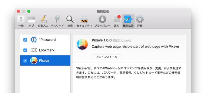 Pixave-Safari-Extension-img1