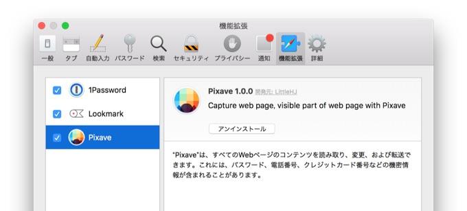 Pixave-Safari-Extension-img1