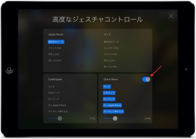 Procreate-QuickMenu-settings