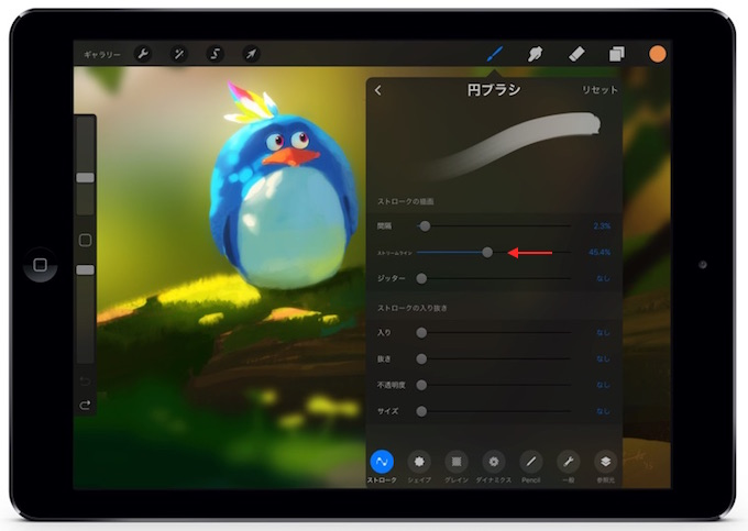 Procreate-Streamline-settings