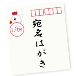 atena-hagaki-lite-logo-icon