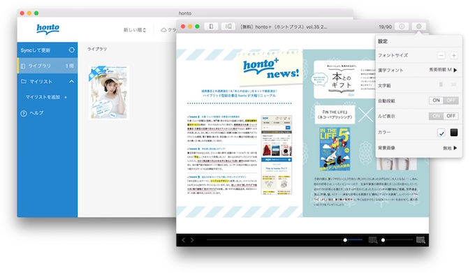 honto-viewer-for-mac-hero