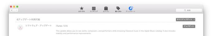 iTunes-v12-5-for-Sierra-beta