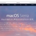 Apple、macOS Sierraなどの日本語プレビューページを公開。3Dスクロールエフェクトは廃止に?