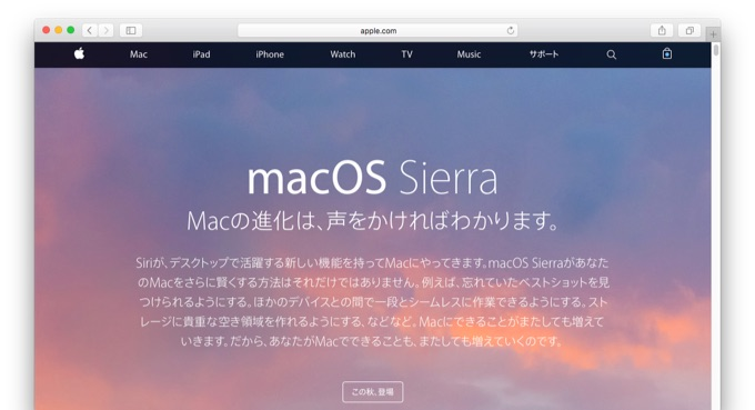macOS-Sierra-Preview-JP-Hero