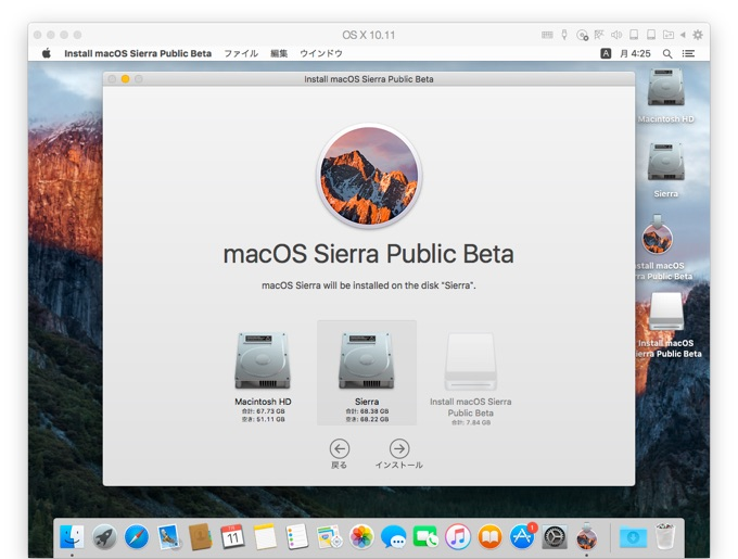 macOS-Sierra-on-Parallels-Desktop-11-for-Mac-step-4
