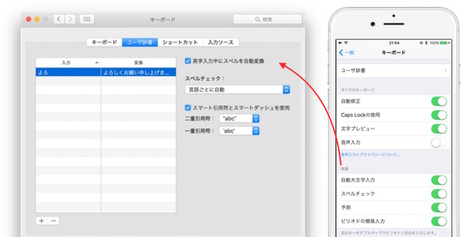 macOS-Sierra-support-iOS-input