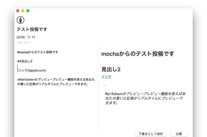 mocha-hatena-blog-editor-pane2