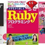 Kindleストアで日経BP社のIT・ビジネス関連書籍が40%OFFになる「日経BP社サマーセール」の連動セールが開催中。