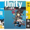 KindleストアでSBクリエイティブのUnityやゲームプログラミング、開発関連書籍が約50%OFFになるセールが開催中。