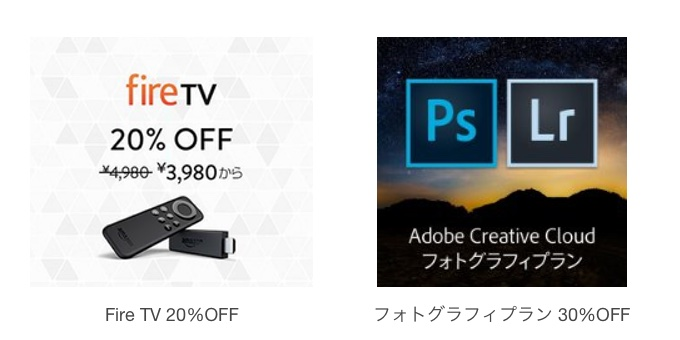 20160826-Amazon-time-sale