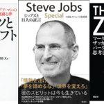 KindleストアでMicrosoftやApple, Facebook創業者の自伝や伝記が30%OFFとなる講談社「朝☆電書」フェアが9月8日まで開催中。