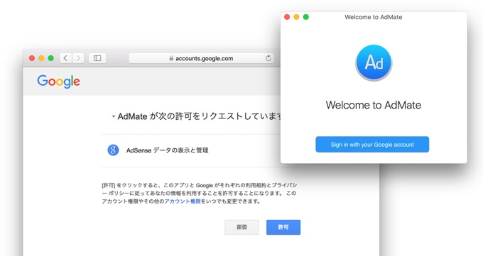 AdMob-Login-Google