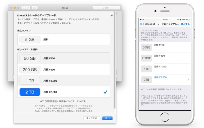 Apple-Add-iCloud-Storage-2TB