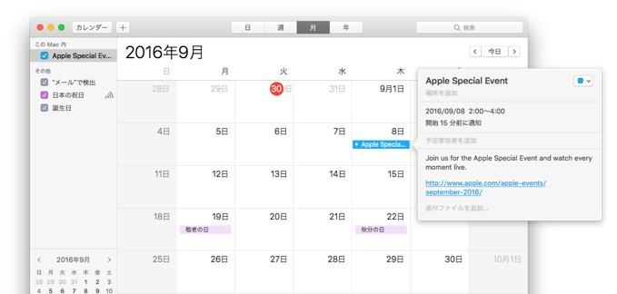Apple-Calendar-for-Special-Event-2016-septenber