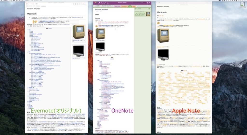 Evernote-OneNote-Apple-Note