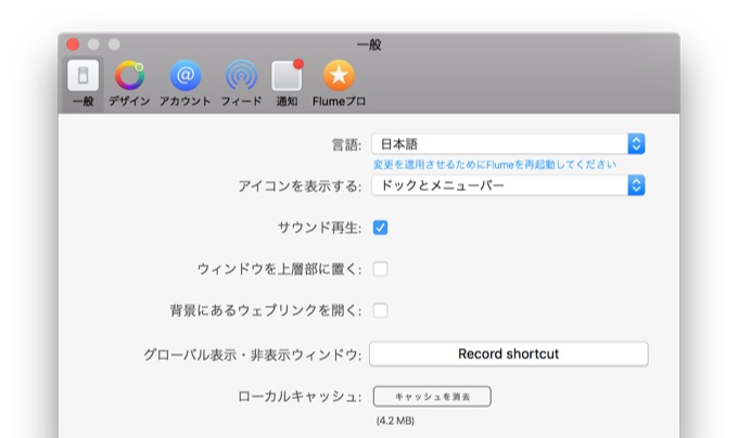 Flume-for-Mac-support-japanese