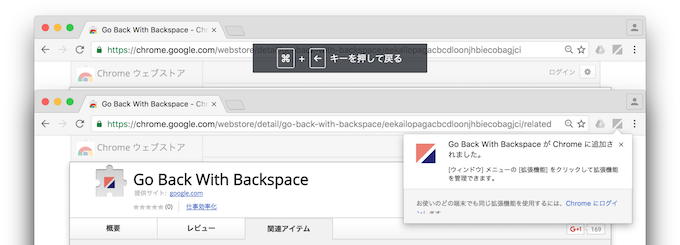Go-Back-With-Backspace-Settings