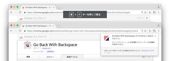 Go-Back-With-Backspace-Settings