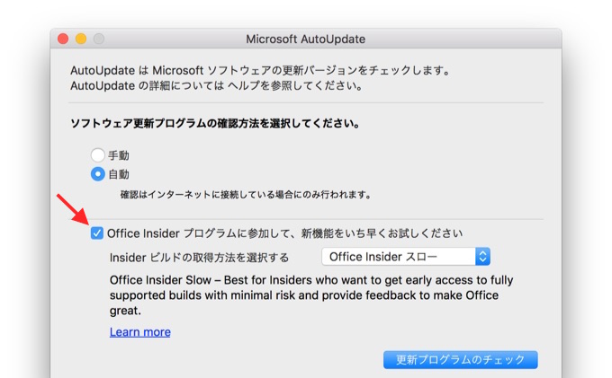 Microsoft-AutoUpdate-Office-Insider-Slow