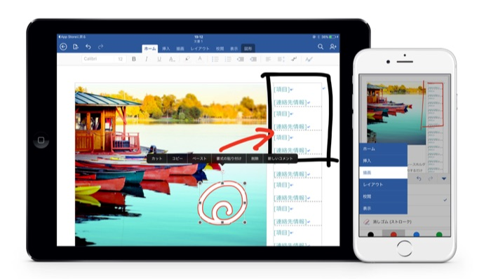 Microsoft-Office-Word-for-iPhone