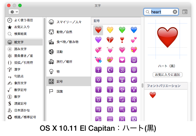 OS-X-10-11-Red-Heart-Emoji
