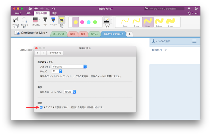 OneNote-for-Mac-New-Stylus-Setting2