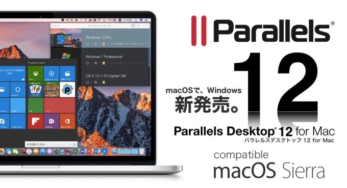 Parallels-Desktop-12-for-Mac-act2