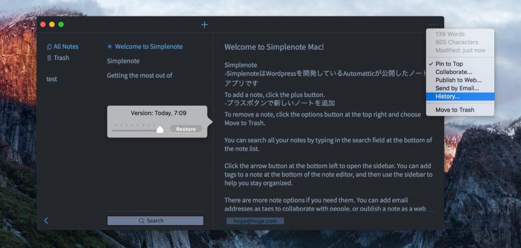 SImplenote-History-Main-Window