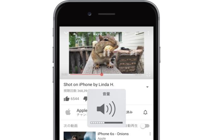 YouTube-app-volume-on-ios