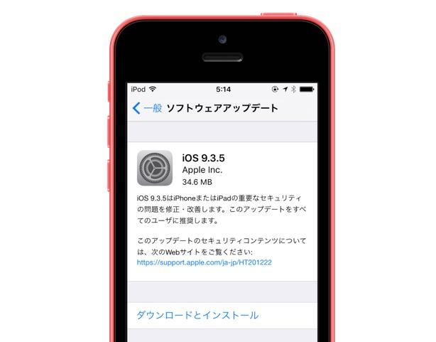 iOS-9-3-5-Update