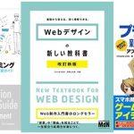 Kindleストアの月替りセールでWebデザインなどのIT書籍やビジネス・経済関連書籍が特別価格で販売中。