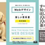 KindleストアでWordPressやHTML/CSS, jQuery, Webデザイン関連書籍が999円で販売される「いまこそ『Webデザイン学習』に取り組む」キャンペーンが9月8日まで開催中。
