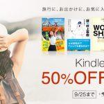 Kindleストアで秀和システムや日経BP社が参加したKindle本50%OFFセールが9月25日まで開催中。