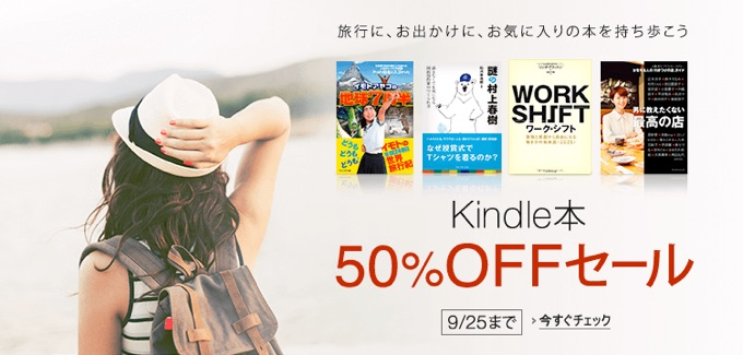 20160916-kindle-50-sale