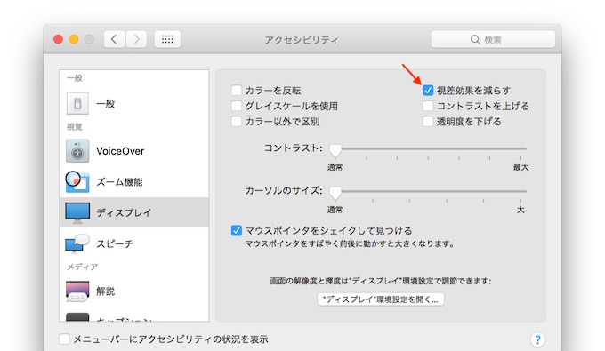 accessibility-reduce-motion-on-sierra