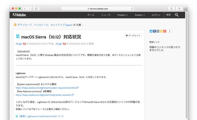adobe-creative-cloud-support-sierra