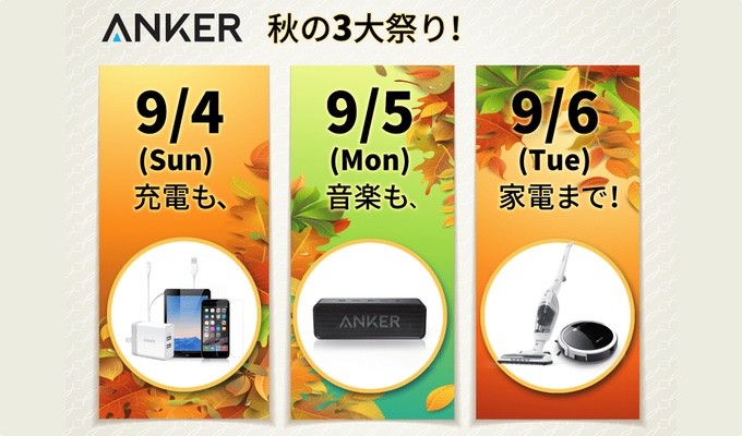 Anker-2016-09-sale