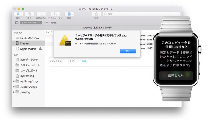apple-watch-on-console-app-2