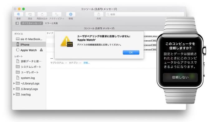 apple-watch-on-console-app-2