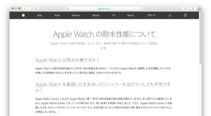 apple-watch-waterproof-site-hero