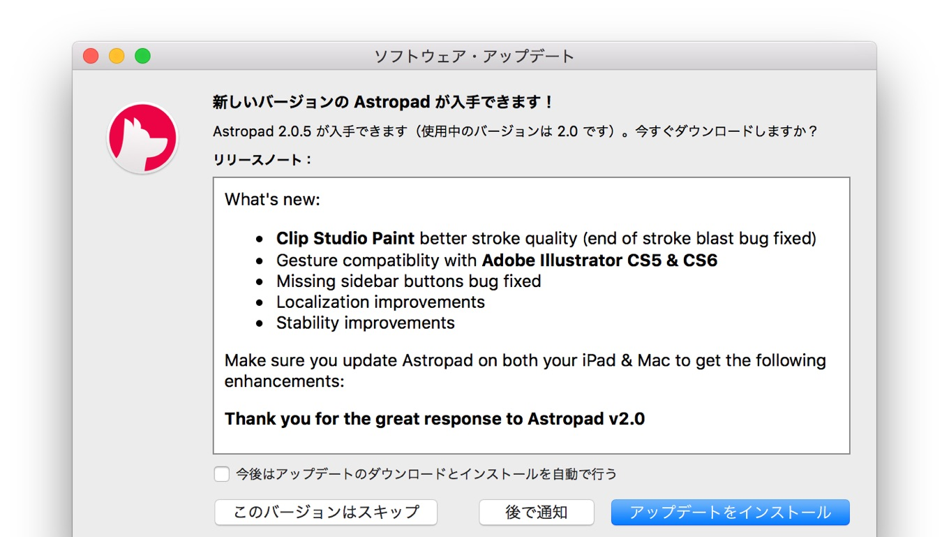 Astropad-v205-for-Mac-Update