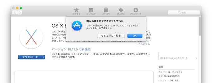 このバージョンのOS X 10.11は、このコンピュータにはインストールできません