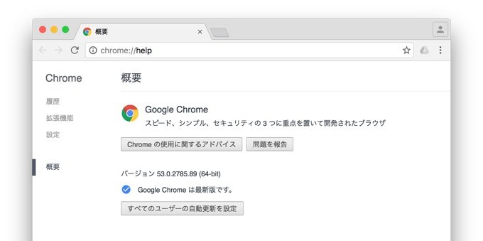 Google-Chrome-v53-Hero