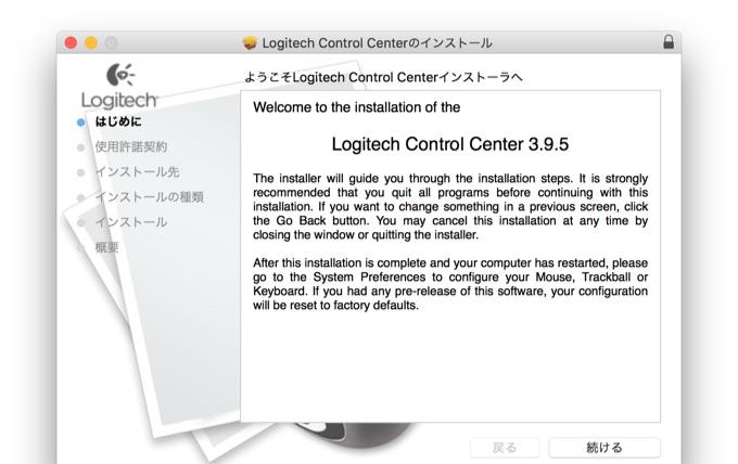 logitech-control-center-support-sierra