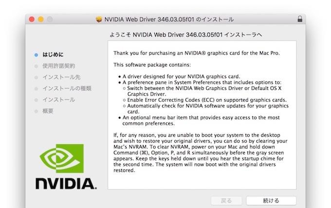 NVIDIA-Web-Driver-Hero